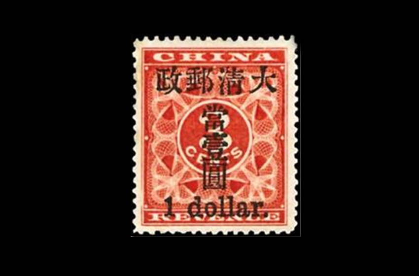 8- 1897 China Red Revenue small 1 dollar - $889,832