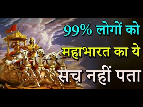 Mahabharat in hindi facts